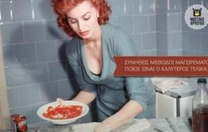 Μέθοδοι-μαγειρέματος-340x215