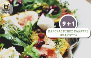 καλοκαιρινές-σαλάτες-με-φρούτα-340x215