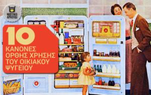οικολογικό-ψυγείο-340x215