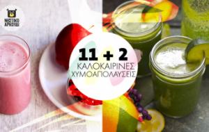summer juice-340x215