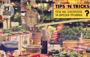 tips-n-tricks-φρέσκα-φρούτα-340x215