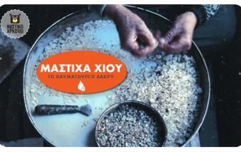 Μαστίχα-Χίου-340x215