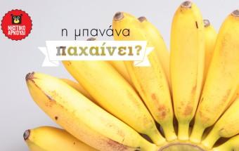 bananaoncall-340x215