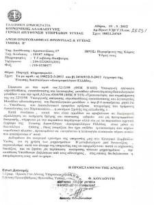 ypoyrgeio_ygeias_gia_test2