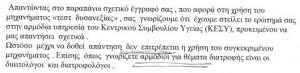 ypoyrgeio_ygeias_gia_test3